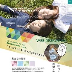 ツクルデザイン Webサイト