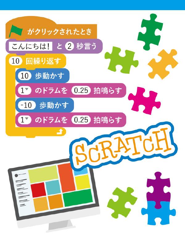 子どもプログラミング-スクラッチコース